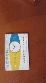 产品说明卡片-钻石牌电钟(25张)