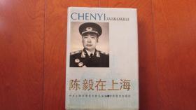 陈毅在上海
