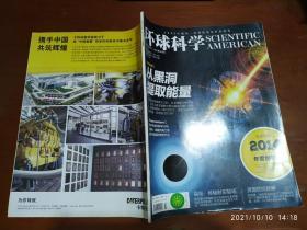 环球科学 2015.3【9位科学家的新年计划生物炭,福岛:核辐射实验场,资源危机新解】