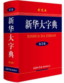 (精)新华大字典-第3版 彩色本