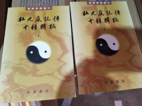 杜光庭记传十种辑校(全二册):道教典籍选刊