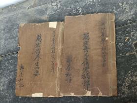 清代木刻《万密齐养生四要》《万密齐先生伤寒摘锦》一套2册。