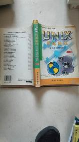 UNIX网络编程(第2卷)