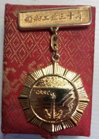 从事船舶工业三十年奖章(铜镀金,盒装,好品!)