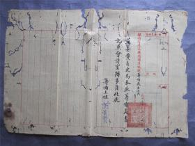中华民国三十年(1941)湖南省建设厅浏阳造纸厂筹备处委任状