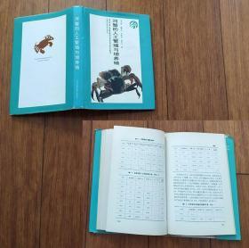 河蟹的人工繁殖与增养殖 安徽科学技术出版社1988年