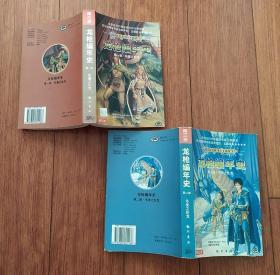 龙枪编年史第一和二部 秋暮之巨龙+冬夜之巨龙 龙门书局2001年