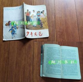 少年文艺 1966年第7期 繁体字