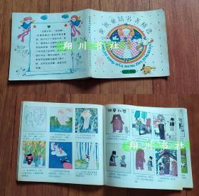 老版 世界童话名著精选 24开全彩 江苏少年儿童出版社1987年印