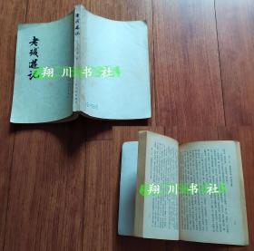 繁体竖排左开本 老残游记 刘鹗 人民文学出版社1979年上海2印