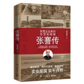 《正版新书》张謇传/张孝若9787553814896