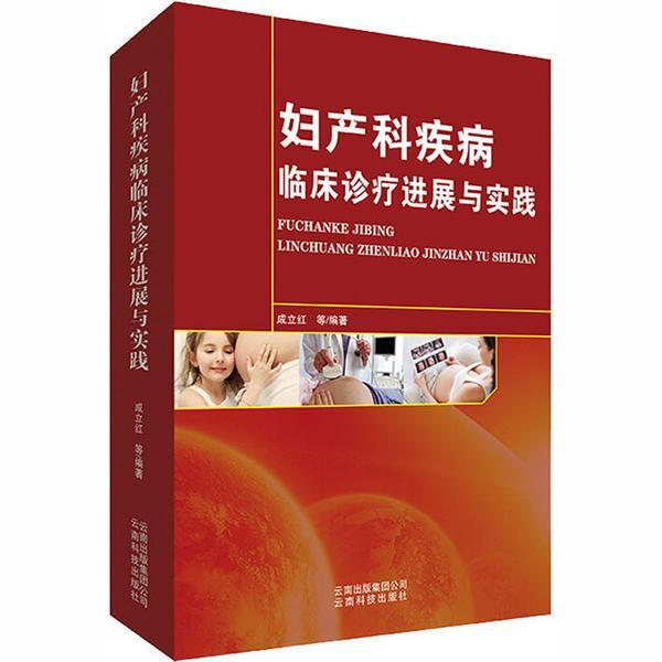 妇产科疾病临床诊疗进展与实践9787558709531云南科学技术出版社