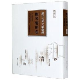 《正版新书》历代古琴文献汇编(抚琴要则卷)(精)9787550830875