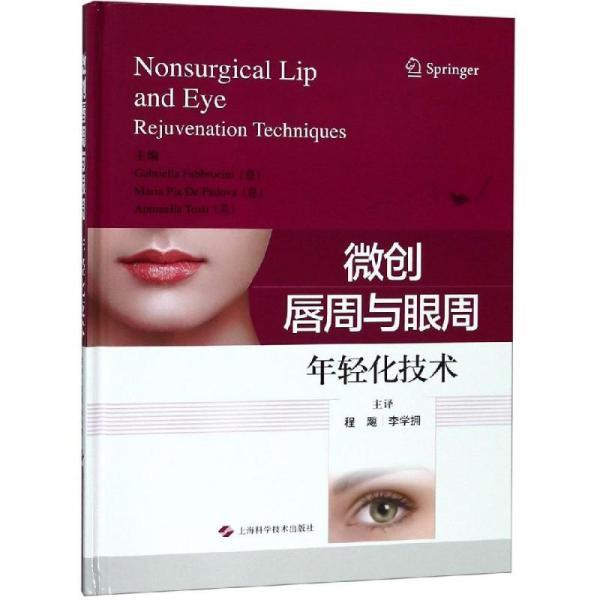 微创唇周与眶周年轻化技术9787547843048上海科学技术出版社