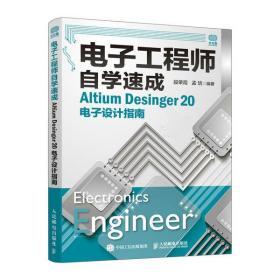 《正版新书》电子   自学速成 Altium Desinger 20电子设计指南9787115552198