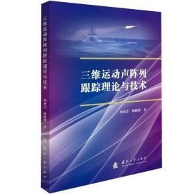 《正版新书》三维运动声阵列跟踪理论与技术9787118122237