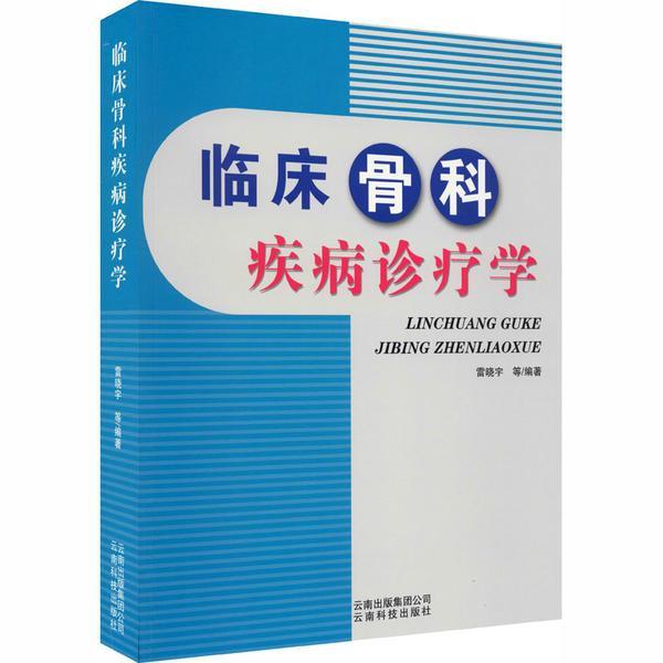 临床骨科疾病诊疗学9787558709548云南科学技术出版社