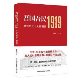 《正版新书》吾国吾民1919:时代风云与人物画像9787807720188