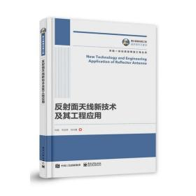 《正版新书》反射面天线新技术及其工程应用/国之重器出版工程9787121400476