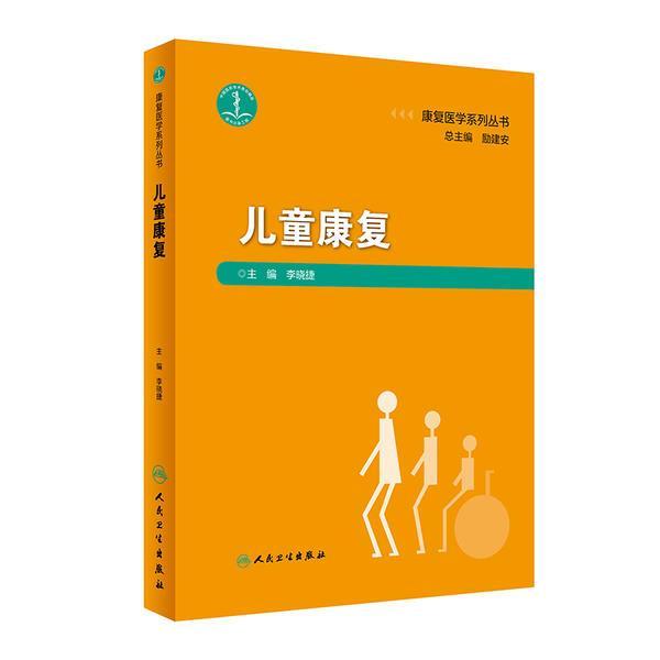 儿童康复/康复医学系列丛书9787117295147人民卫生出版社