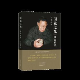 《正版新书》国瓷之光(李国桢传)9787540152932