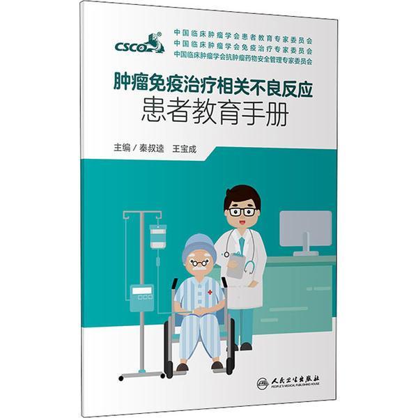 肿瘤免疫治疗相关不良反应患者教育手册9787117303743人民卫生出版社