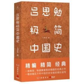 《正版新书》吕思勉极简中国史/吕思勉9787553814834