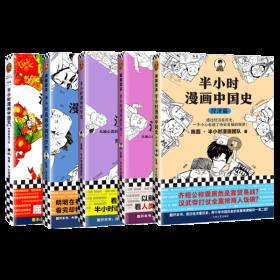 《正版新书》半小时漫画科普套装 科学史1+2+哲学史+经济篇+中国传统节日9787549633494