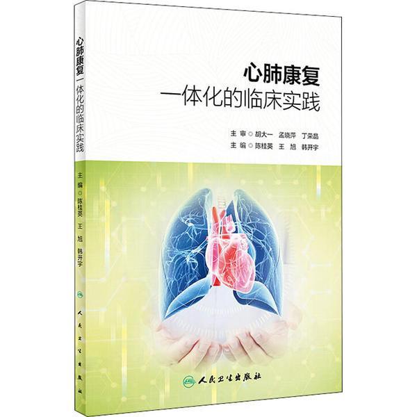 心肺康复一体化的临床实践9787117297264人民卫生出版社