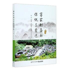 《正版新书》客家村落的传统与变迁9787561579831