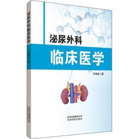 泌尿外科临床医学9787558708398云南科学技术出版社