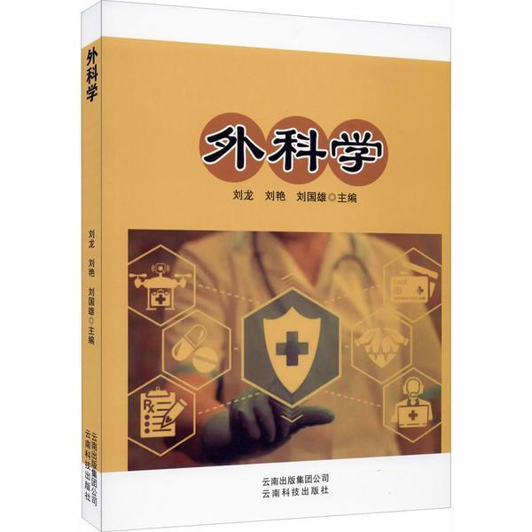 外科学9787558709852云南科学技术出版社