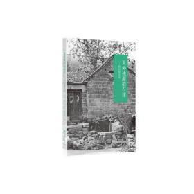 《正版新书》世外桃源柏石崖:柏石崖民居9787564932206