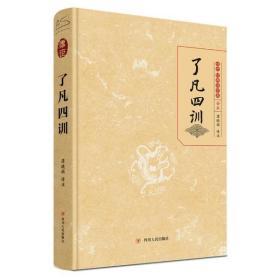 《正版新书》了凡四训/传世·经典国学集/在线定制9787220119408