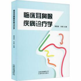 临床耳鼻喉疾病诊疗学9787558709920云南科学技术出版社