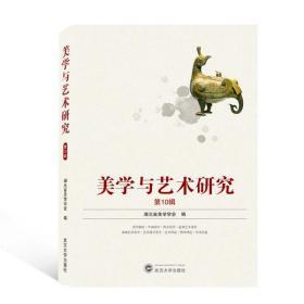 《正版新书》美学与艺术研究(  0辑)9787307216990