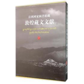 正版新书法国国家图书馆藏敦煌藏文文献17