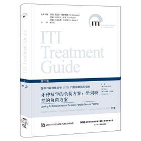 牙种植学的负荷方案:牙列缺损的负荷9787559107893辽宁科学技术出版社