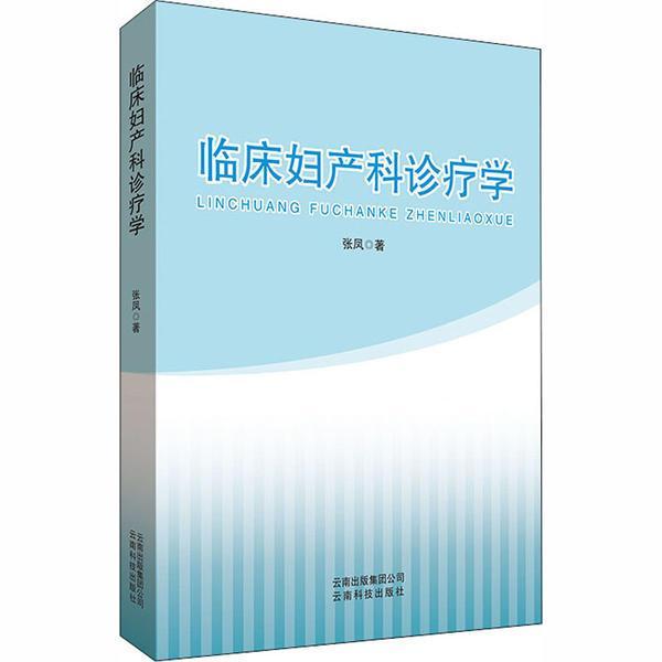 临床妇产科诊疗学9787558708695云南科学技术出版社