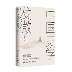 《正版新书》中国史学发微/钱穆9787553814131