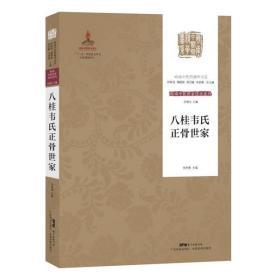 八桂韦氏正骨世家9787535970466广东科学技术出版社
