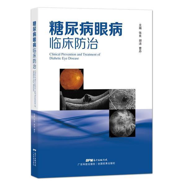 糖尿病眼病临床防治9787535975164广东科学技术出版社
