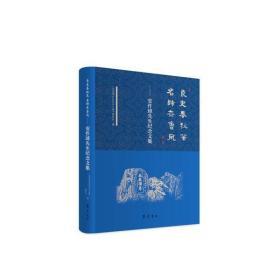 《正版新书》良史春秋笔 名师齐鲁风/安作璋先生纪念文集9787533343316