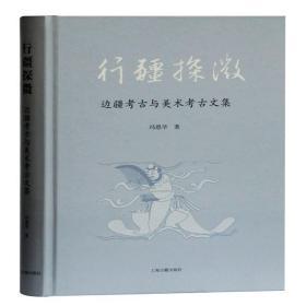 《正版新书》行疆探微(边疆考古与美术考古文集)(精)9787532597406