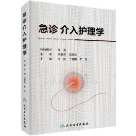 急诊介入护理学9787117302999人民卫生出版社