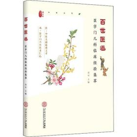 百世医道 臣字门儿科临床经验集萃9787562362470华南理工大学出版社