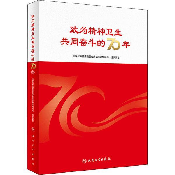 致为精神卫生共同奋斗的70年9787117294522人民卫生出版社