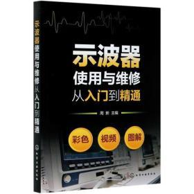 《正版新书》示波器使用与维修从入门到精通9787122365149