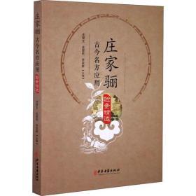 庄家骊古今名方应用验案精 9787515219691中医古籍出版社