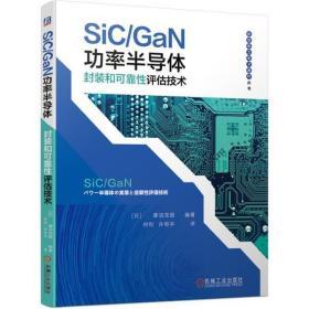 《正版新书》SiC/GaN功率半导体封装和可靠 评估技术9787111669531